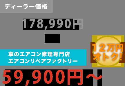 ディーラー価格178,990円がVicus(ヴィークス)だと59,900円~。12万円もお得!