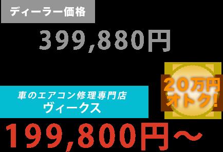 ディーラー価格399,880円がVicus(ヴィークス)だと199,800円~。20万円もお得!